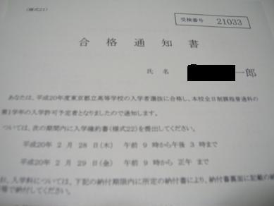 2008.2.28-goukakutuuchi2.jpg