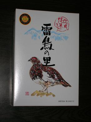 2009.4.09-omiyage1.jpg