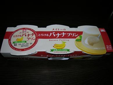 2009.6.28-bananapurin1.JPG
