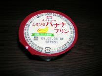 2009.6.28-bananapurin2.JPG
