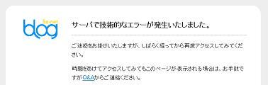 2009.9.09-error.JPG