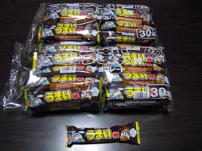 2011.1-umaibou1.JPG