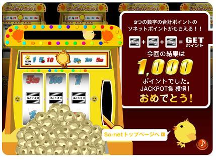 2011.1.27-pointpon.JPG
