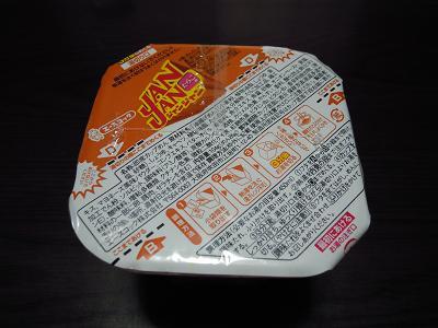 2011.2-JANJAN1.JPG