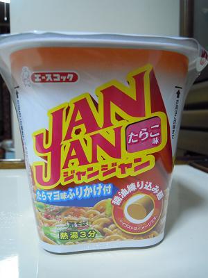 2011.2-JANJAN2.JPG