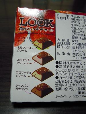 2011.2-choco3.JPG