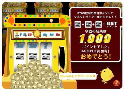 2011.6.14-pointpon.JPG