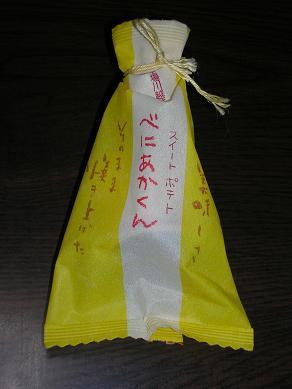 2008.10.29-beniaka1.jpg